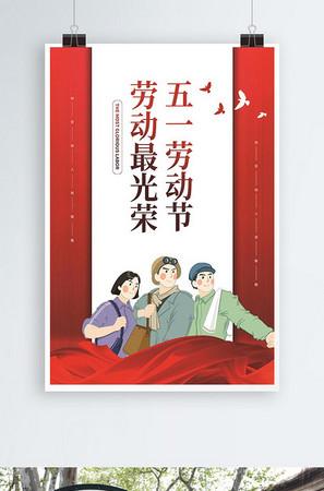 五一勞動節 宣傳欄(