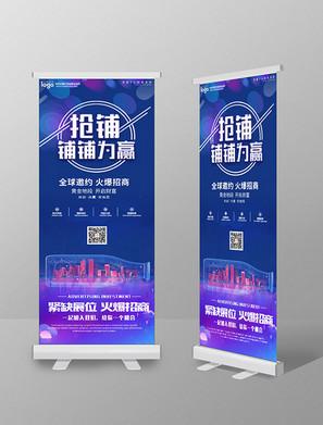 炫彩時尚房地產招商海報展板