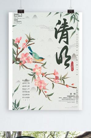 傳統節日清明節旅游踏青海報