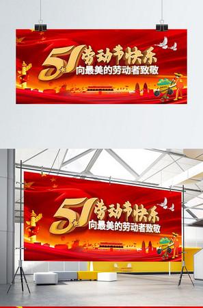 红色立体字五一劳动节快乐节日党建展板
