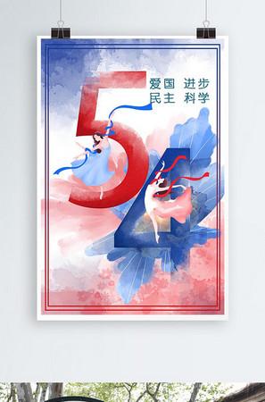 五四青年節紅藍漸染海報