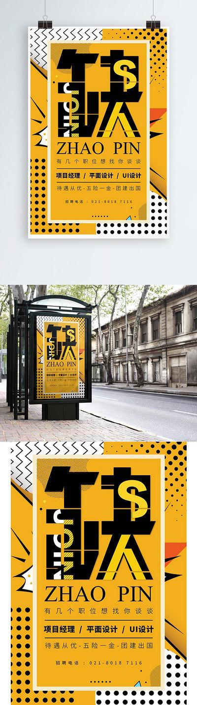 黄色创意缺人公司招聘海报