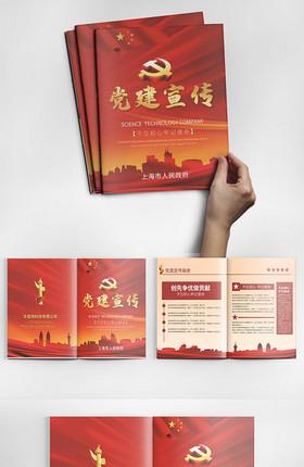 红色大气党建风党建宣传整套画册