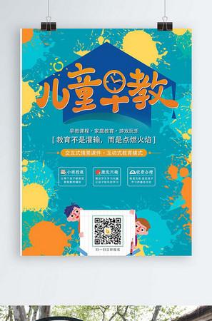 卡通儿童早教中心招生教育培训海报