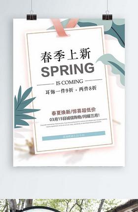 春季上新活动海报