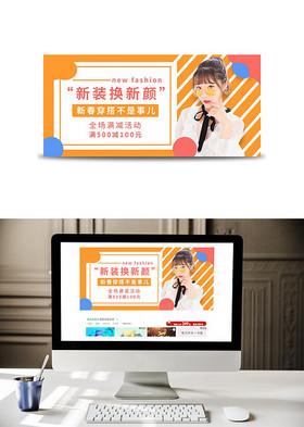 时尚女装淘宝促销banner