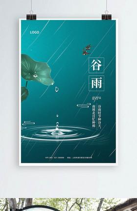 大气渐变二十四节气海报二十四节气谷雨