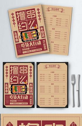 夜宵烧烤撸串菜单