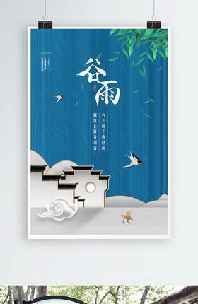 蓝色手绘中国风中国二十四节气谷雨海报