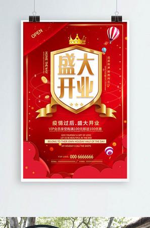 紅色喜慶開業福利大放送宣傳海報