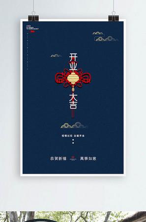 藏青質感中國結開業·大吉海報