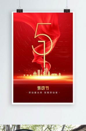 紅色現代風五一勞動節海報