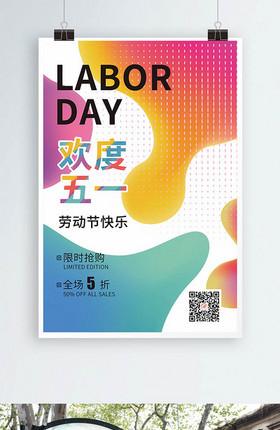 潮流時尚撞色流體元素五一勞動節快樂歡度五一促銷宣傳海報