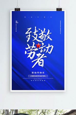 蓝色大气五一国际劳动节致敬劳动者宣传海报设计