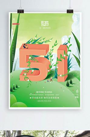 手绘五一致敬劳动节光荣节日宣传海报