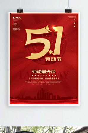 红色大气五一劳动最光荣节假日宣传海报