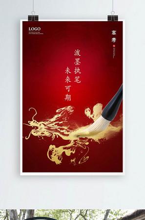 潑墨執筆未來可期(金粉)紅色大氣水墨高考加油海報設計