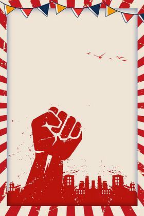 51劳动节工人力量复古风海报