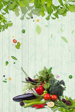 电商超市绿色生鲜蔬菜背景