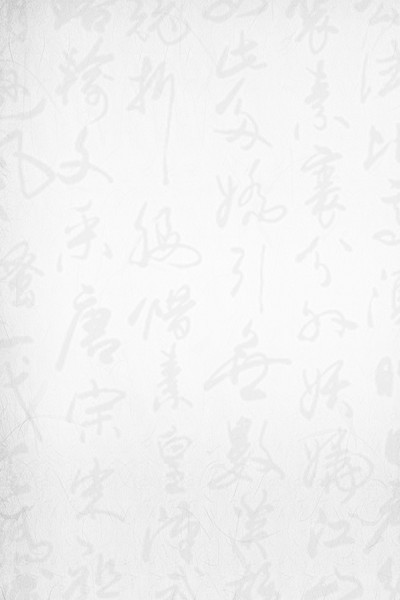 复古牛皮纸书法中国风背景3