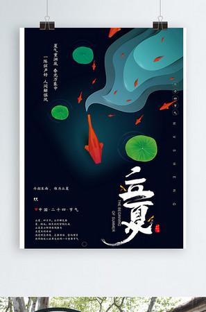 剪纸风立夏传统二十四节气海报.
