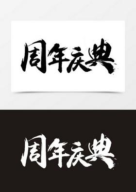 周年庆典书法字