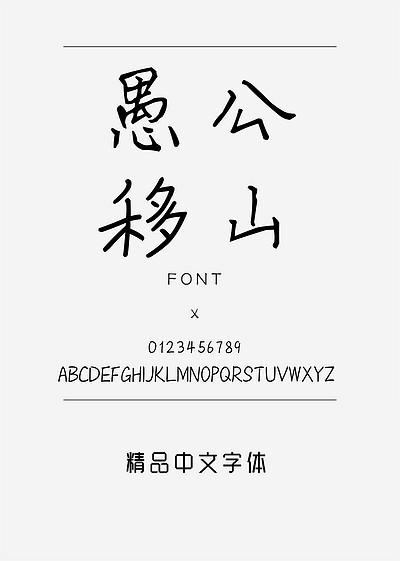 欢乐手写字体