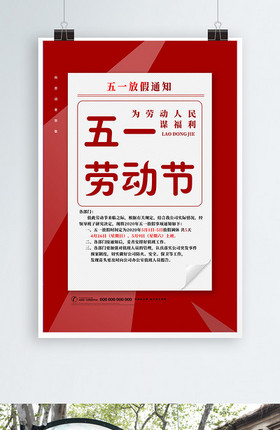 为劳动人民谋福利51五一劳动节放假通知宣传海报