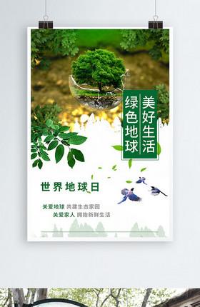 绿色世界地球日海报世界地球日保护地球