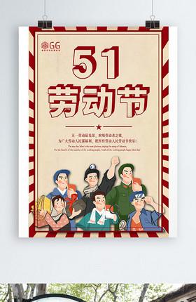 五一劳动节复古海报