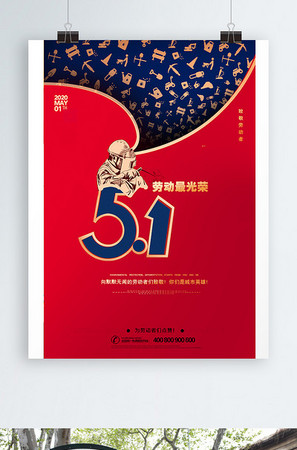 红色创意地产五一劳动节节日宣传海报