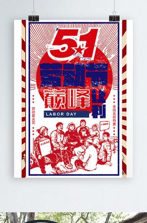 五一劳动节创意海报