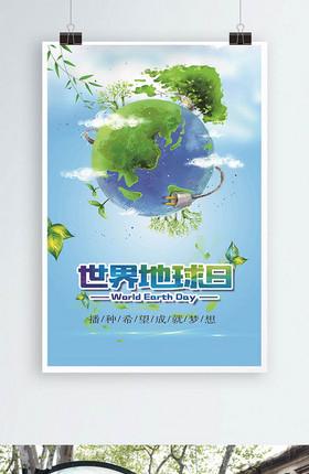 蓝色大气4月22日世界地球日低碳生活宣传公益海报(1)