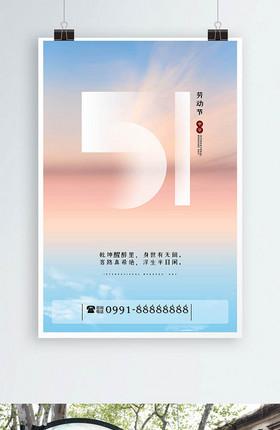 大气创意51五一劳动节旅游宣传海报