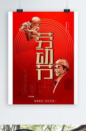 大气简约致敬建筑工人劳动节系列海报