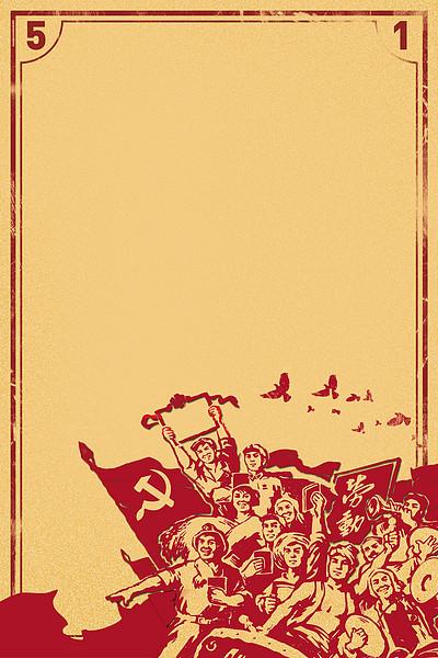 51勞動節宣傳背景剪紙風