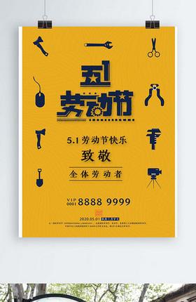 创意五一劳动节51促销海报设计模板