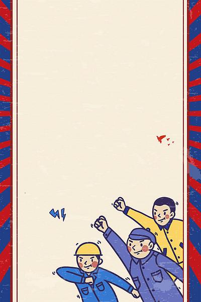 卡通五一勞動節背景
