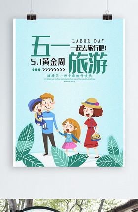 51劳动节旅游海报