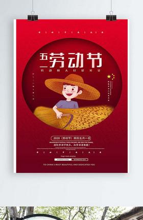 51劳动节红色大气宣传海报