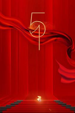 红色喜庆大气51五一劳动节节日背景素材