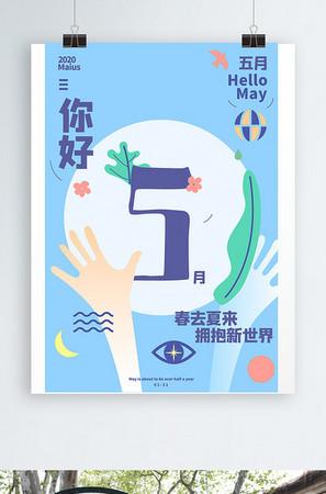 5月你好,拥抱新世界