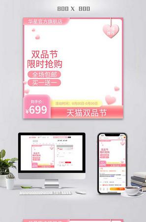 天猫双品节化妆美容母婴电商活动促销主图800×800