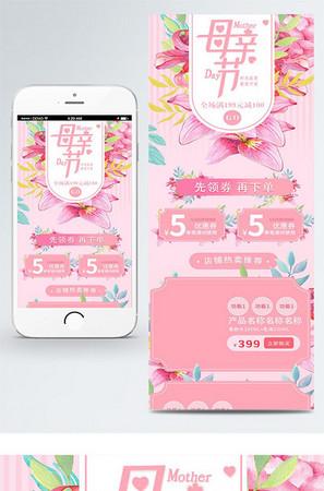 粉色清新植物花卉手绘电商促销天猫母亲节详情页首图模板