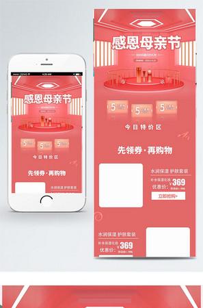 感恩母亲节红色喜庆手机端移动端首页详情页模板