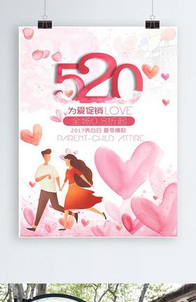 简洁520文艺情人节促销海报
