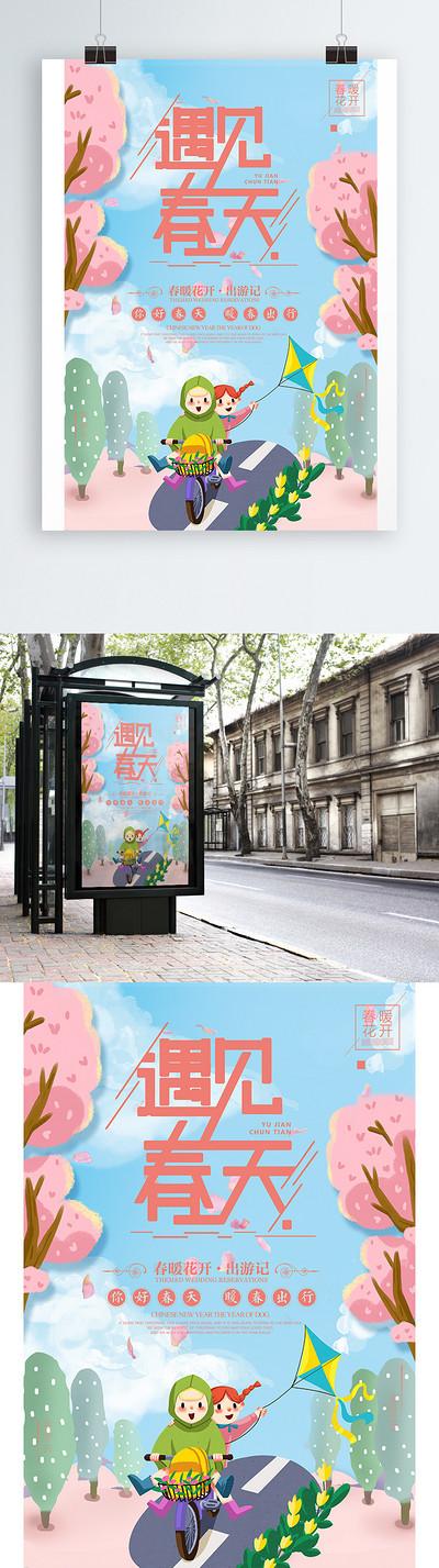 创意粉色遇见春天春游记活动海报