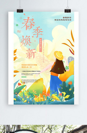 春季促销植物绿色黄色插画风海报