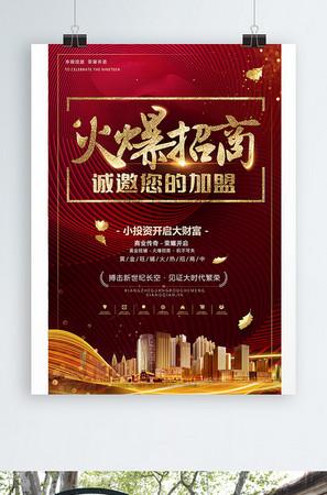 红金旺铺招租火爆招商诚邀加盟金融地产海报
