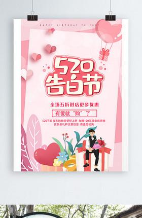 520小清新简约海报